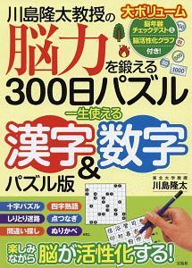 川島隆太教授の脳力を鍛える300日パズル<一生使える漢字&数字パズル版>