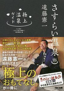 『さすらい温泉 遠藤憲一 極上温泉ガイド』小松政夫