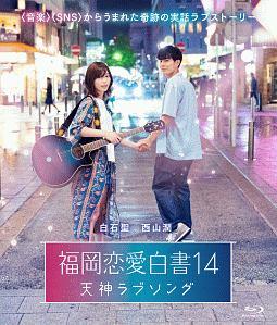 西山潤『福岡恋愛白書14 天神ラブソング』