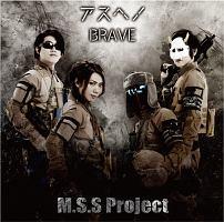 M.S.S Project『アスヘノBRAVE』