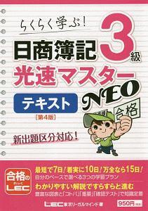 日商簿記3級 光速マスターNEO テキスト<第4版> 光速マスターシリーズ