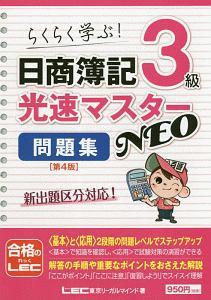 日商簿記3級 光速マスターNEO 問題集<第4版> 光速マスターシリーズ