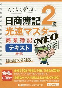 日商簿記2級 光速マスターNEO 商業簿記 テキスト<第4版> 光速マスターシリーズ