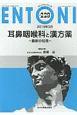 ENTONI 2019.3 耳鼻咽喉科と漢方薬-最新の知見- Monthly Book(229)