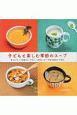 子どもと楽しむ季節のスープ あついスープはあついうちに、つめたいスープはつめたいうちに