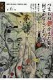 民ヲ親ニス 「夢野久作と杉山3代研究会」会報(6)