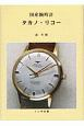 国産腕時計タカノ・リコー