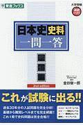 日本史史料一問一答<完全版> 2nd edition