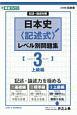 日本史〈記述式〉レベル別問題集 上級編 (3)