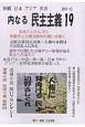 沖縄日本アジア世界内なる民主主義 (19)
