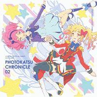 アイカツ!フォトonステージ/STAR☆ANIS、AIKATSU☆STARS!『スマホアプリ『アイカツ!フォトonステージ!!』ベストアルバム PHOTOKATSU CHRONICLE 02』