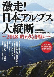 『激走!日本アルプス大縦断』NHK取材班