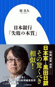 日本銀行「失敗の本質」