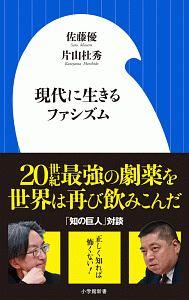 『現代に生きるファシズム』小松政夫