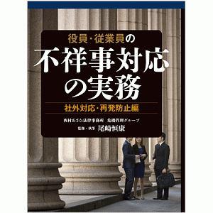 尾崎恒康『役員・従業員の不祥事対応の実務 社外対応・再発防止編』
