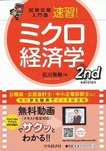 『試験攻略入門塾 速習! ミクロ経済学 2nd edition』三好輝