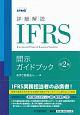 詳細解説 IFRS開示ガイドブック<第2版>