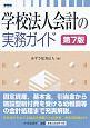 学校法人会計の実務ガイド<第7版>