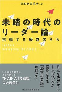 日本能率協会『「未踏の時代」のリーダー論 挑戦する経営者たち』