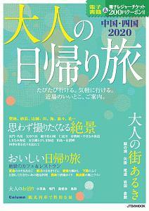 『大人の日帰り旅 中国 四国 2020』小松政夫