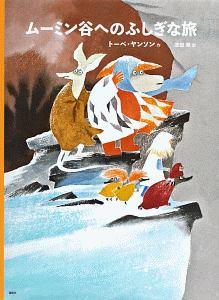 ムーミン谷へのふしぎな旅<新版> トーベ・ヤンソンのムーミン絵本