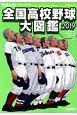 全国高校野球大図鑑 2019