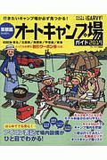 『首都圏から行くオートキャンプ場ガイド 2019』実業之日本社