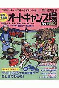 『関西・名古屋から行くオートキャンプ場ガイド 2019』実業之日本社