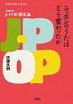 ニッポンのうたはどう変わったか<増補改訂> J-POP進化論