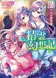 精霊幻想記 対の紫水晶(13)
