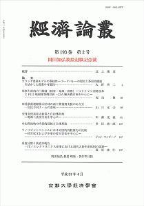 経済論叢 193-2 岡田知弘教授退職記念號