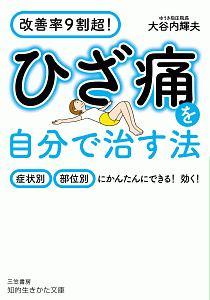 大谷内輝夫『ひざ痛を自分で治す法』