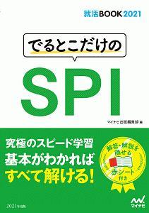 でるとこだけのSPI 就活BOOK2021