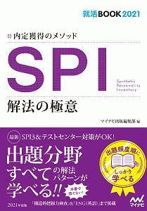 内定獲得のメソッド SPI 解法の極意 就活BOOK2021