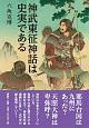 神武東征神話は史実である