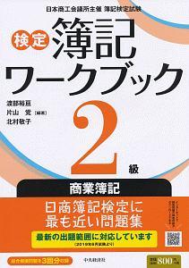 検定 簿記ワークブック 2級 商業簿記<第5版>