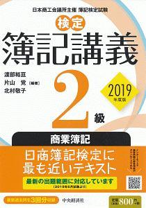 検定 簿記講義 2級 商業簿記 2019