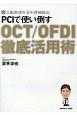 PCIで使い倒す OCT/OFDI徹底活用術 大阪府済生会中津病院編