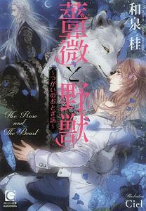 『薔薇と野獣~つがいのおとぎ話~』和泉桂