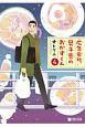 広告会社、男子寮のおかずくん (4)