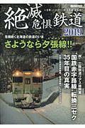 絶滅危惧鉄道 2019