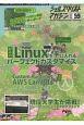 シェルスクリプトマガジン Linux/Unixシステム、プログラミングの総合(59)
