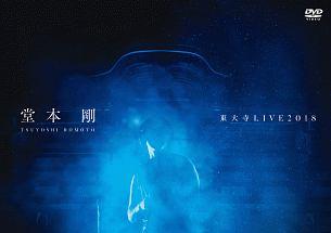 堂本 剛 東大寺LIVE2018