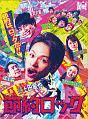 ドラマ「節約ロック」 Blu-ray BOX