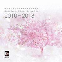 埼玉県立浦和第一女子高校音楽部 2010-2018