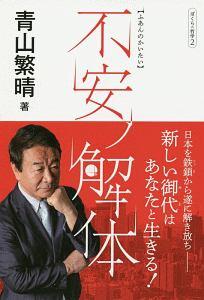 青山繁晴『不安ノ解体 ぼくらの哲学2』
