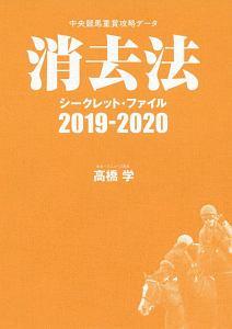 消去法 シークレット・ファイル 2019-2020
