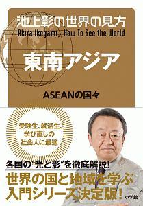 池上彰『池上彰の世界の見方 東南アジア』