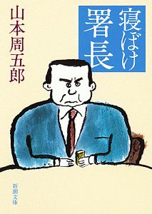 『寝ぼけ署長』山本周五郎