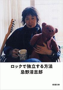 『ロックで独立する方法』藤由紀子